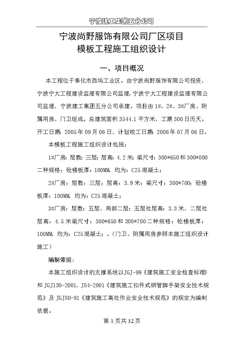 宁波尚野服饰有限公司厂区模板工程施工组织设计-图一