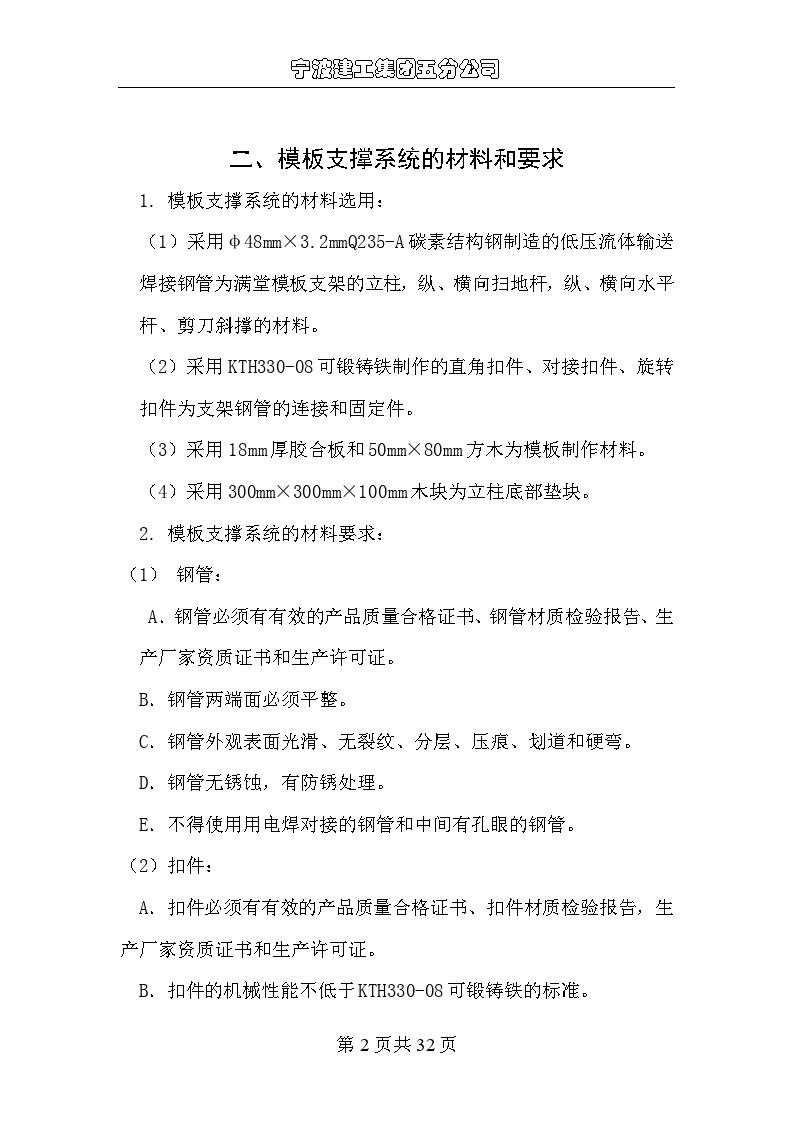 宁波尚野服饰有限公司厂区模板工程施工组织设计-图二