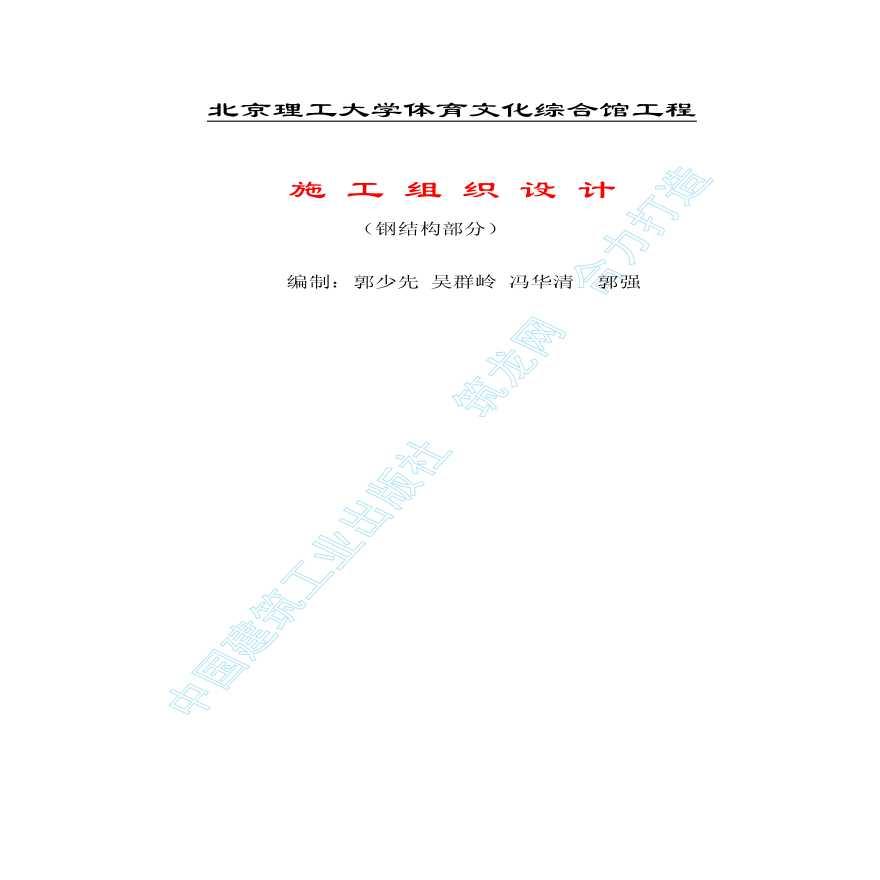 北京理工大学体育文化馆钢结构-图一