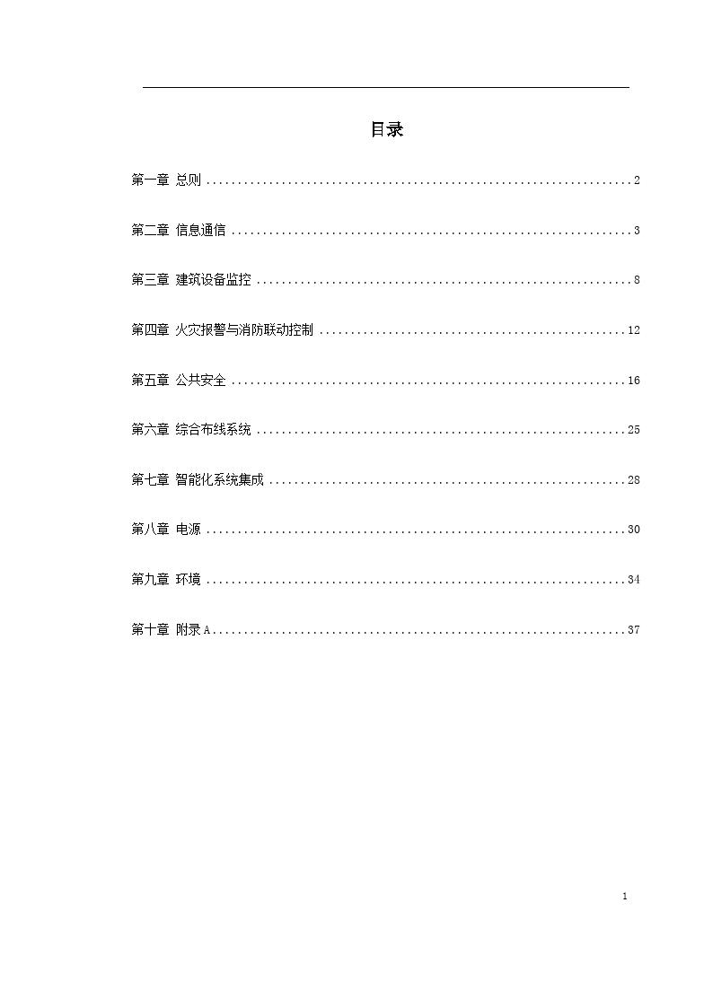 上海市智能建筑设计标准-图一