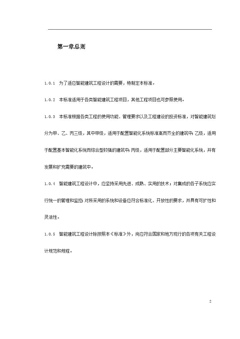上海市智能建筑设计标准-图二