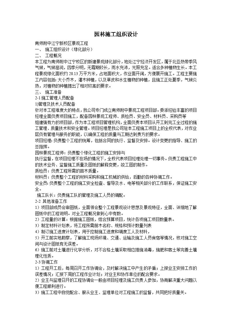 南师附中江宁新校区景观工程施工组织设计方案-图一