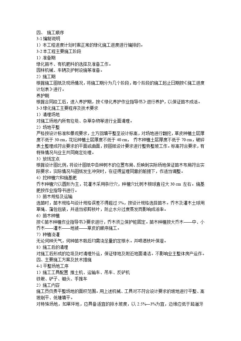 南师附中江宁新校区景观工程施工组织设计方案-图二