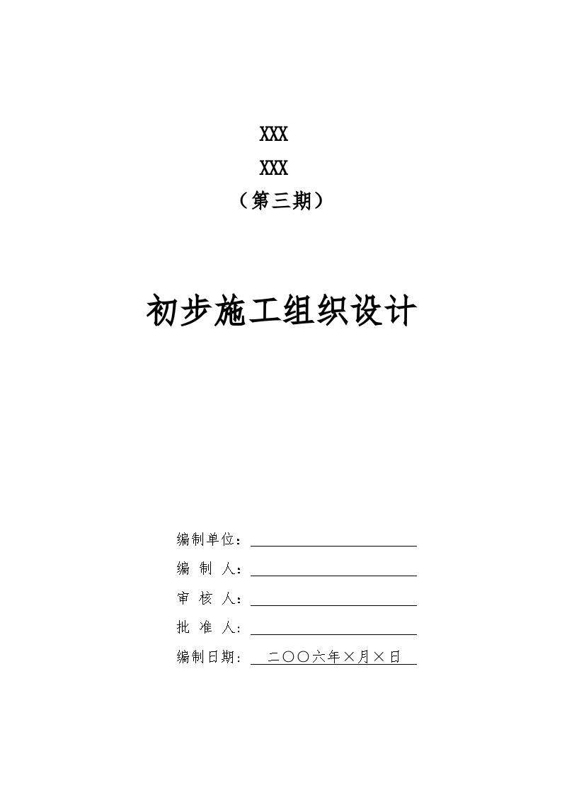 投标文件初步施组-1-图一