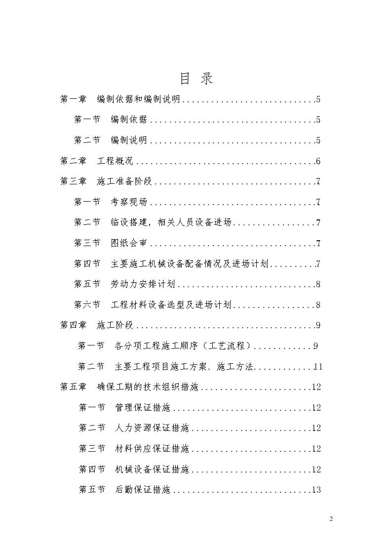 投标文件初步施组-1-图二