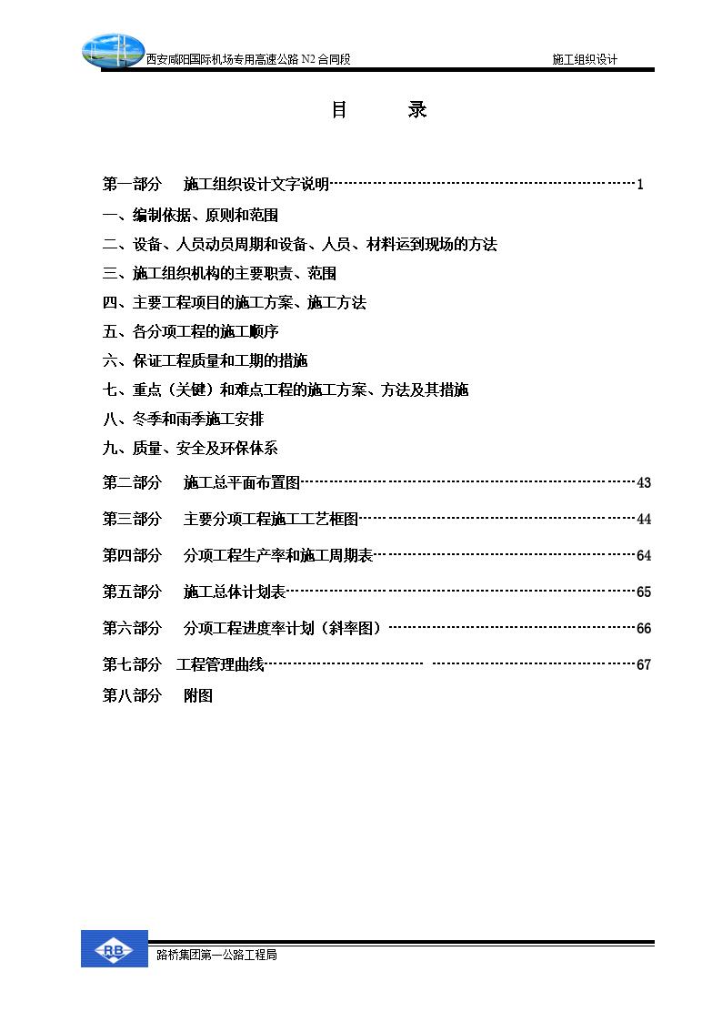 西安咸阳国际机场高速公路施工组织设计方案-图一