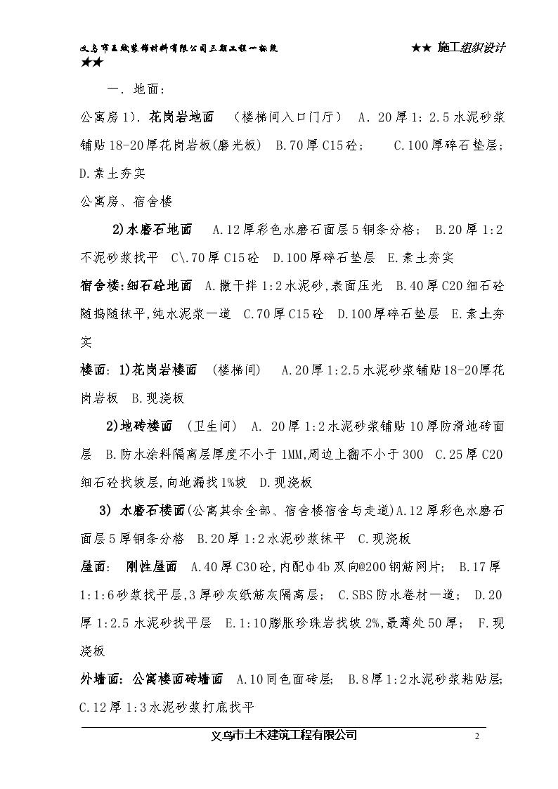 义乌市王斌装饰材料有限公司三期工程一标段施工组织设计方案-图二