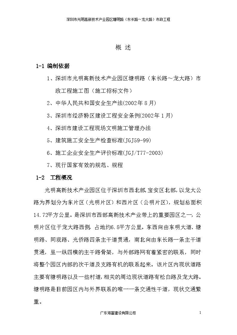 深圳市光明高新技術產業園區塘明路市政工程深基坑施工組織設計-圖一