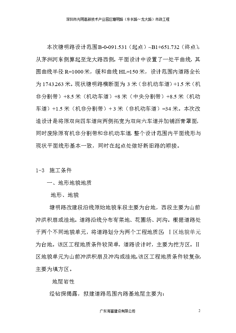 深圳市光明高新技術產業園區塘明路市政工程深基坑施工組織設計-圖二