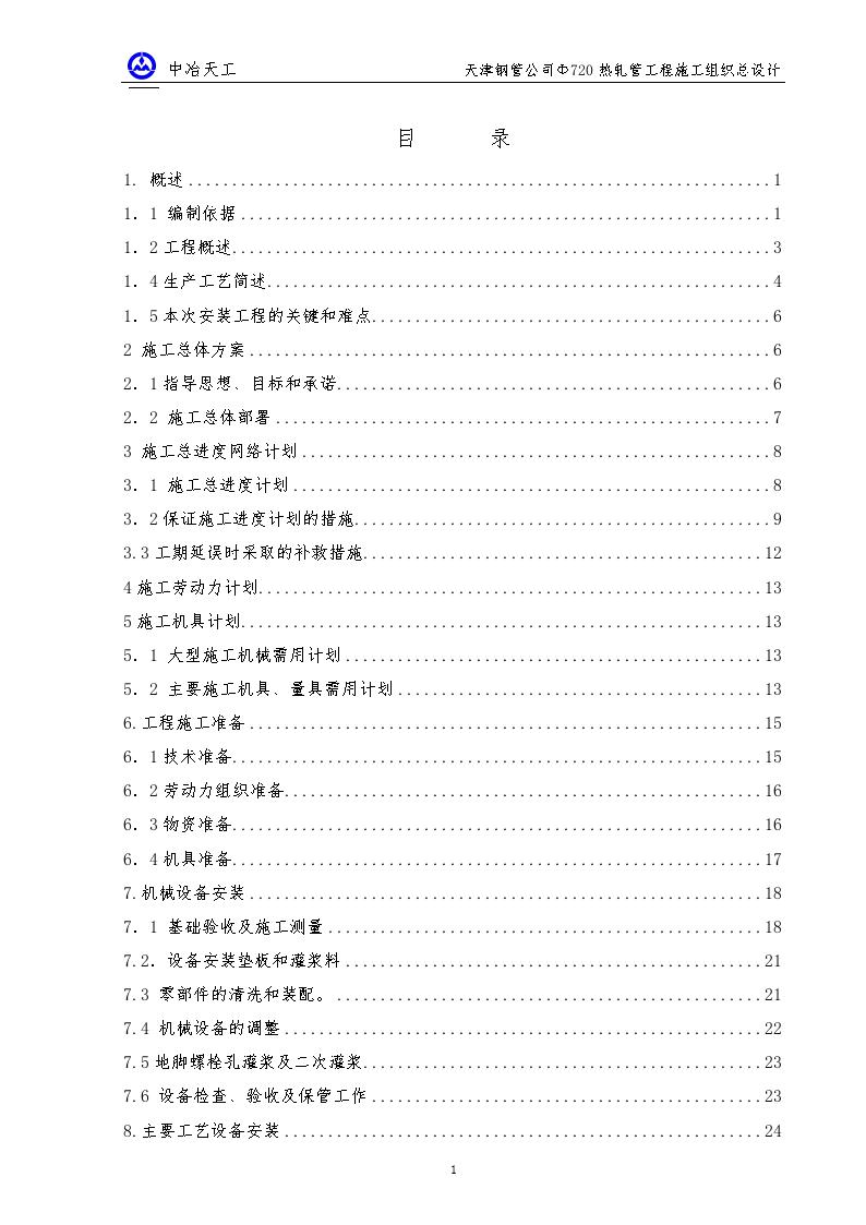 天津鋼管集團720熱軋管工程機電安裝施工組織設計-圖二