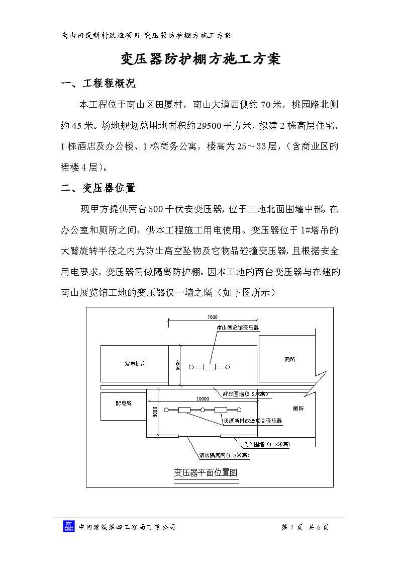 南山田厦新村改造项目变压器防护棚方案-图一