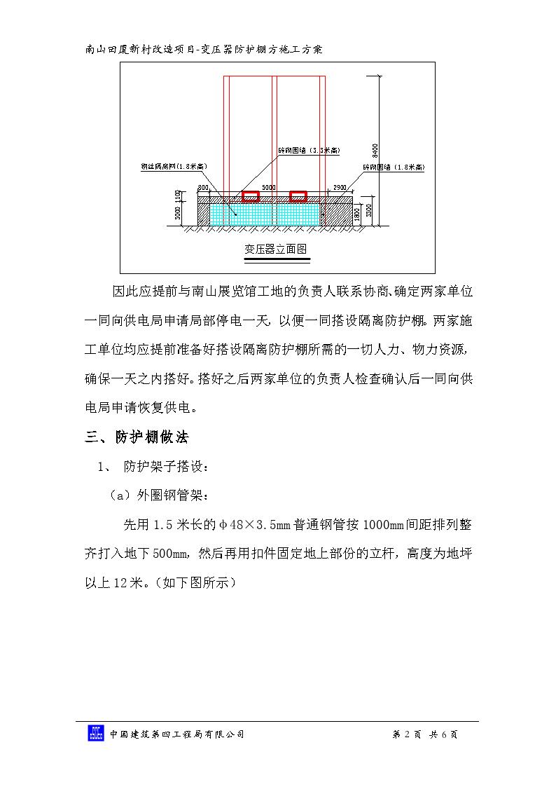 南山田厦新村改造项目变压器防护棚方案-图二
