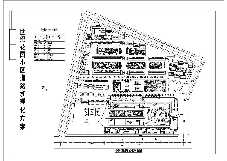 黑河世纪花园小区道路和绿化方案总平面图图片1
