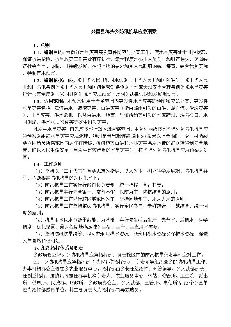 埠頭鄉防汛抗旱應急預案-圖二