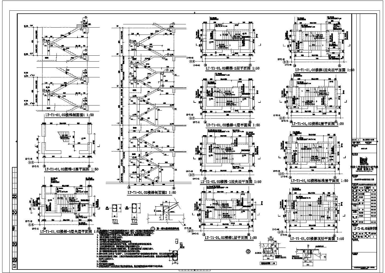 高层剪力墙结构结构楼梯详图图片1