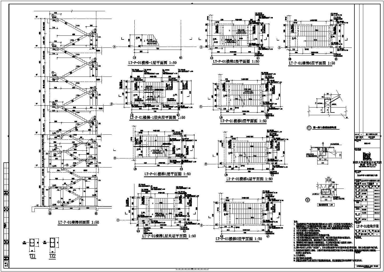 高层剪力墙结构结构楼梯详图图片3