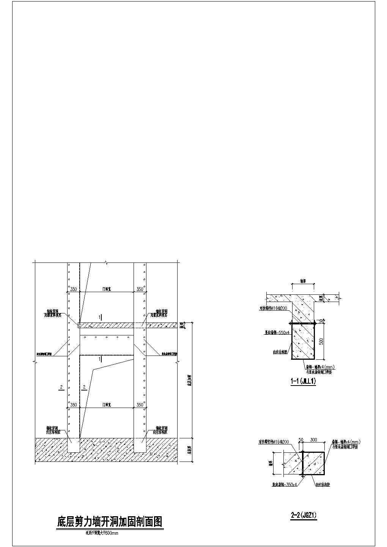 混凝土剪力墙开洞粘贴钢板加固图片2