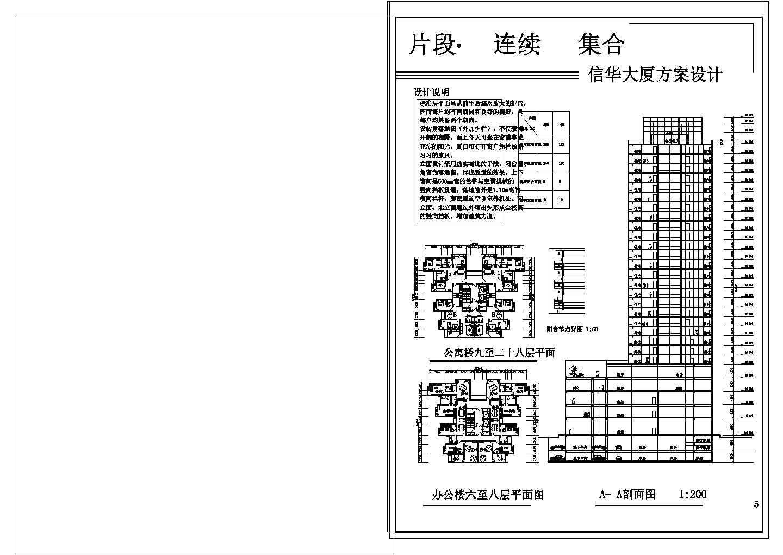 -2+28层51615平米商业办公住宅大厦建筑方案CAD设计图图片1
