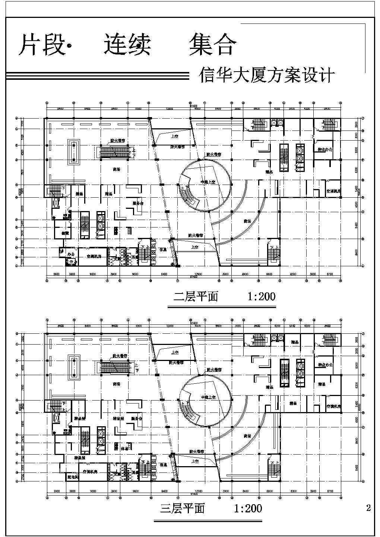 -2+28层51615平米商业办公住宅大厦建筑方案CAD设计图图片2