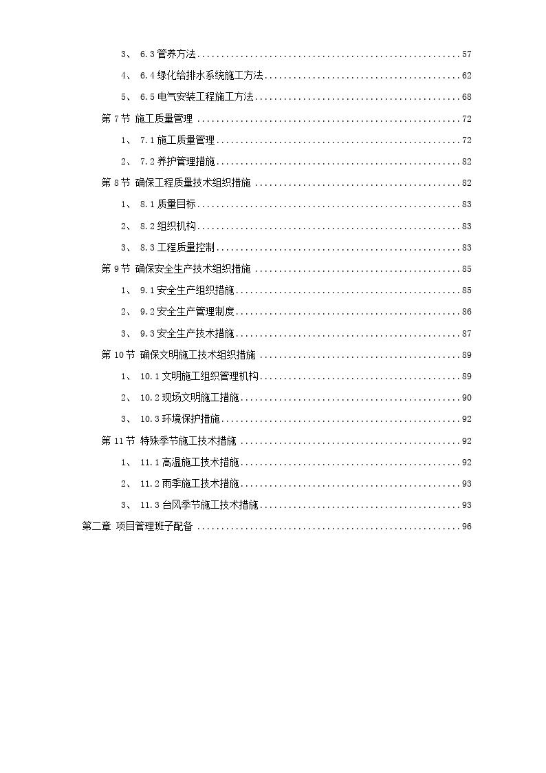 某园林工程第Ⅱ标段施工组织设计方案-图二