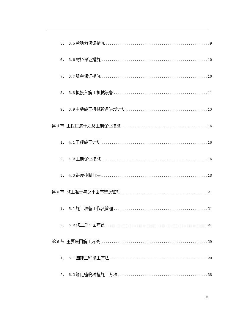 某园林工程第Ⅱ标段施工组织设计-图二