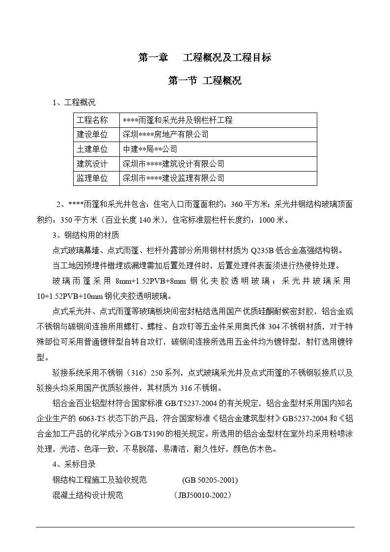 深圳某工程钢结构雨篷及钢栏杆施工方案-图一