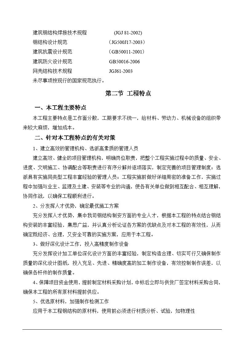 深圳某工程钢结构雨篷及钢栏杆施工方案-图二