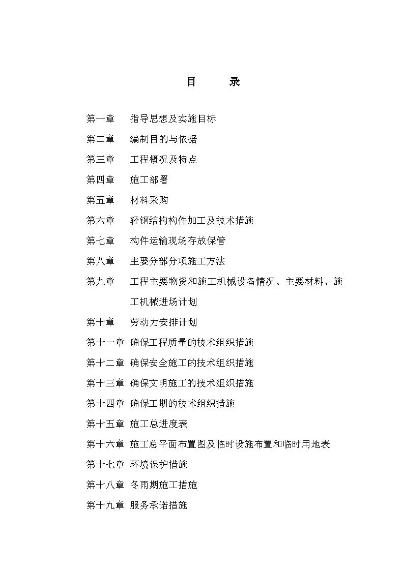 沈阳某公司钢结构厂房工程施工组织设计-图二