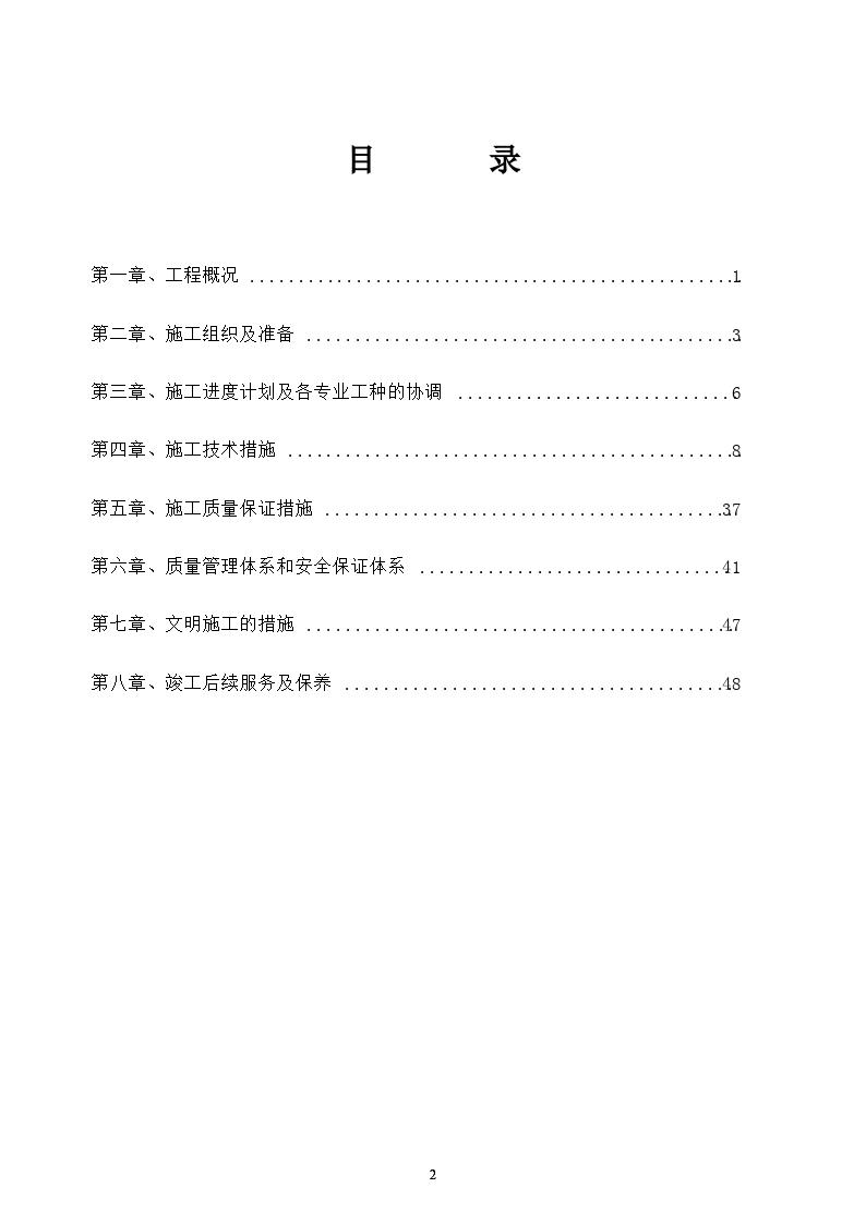 天拓实业配电、给排水及消防工程施工组织设计-8wr-图二
