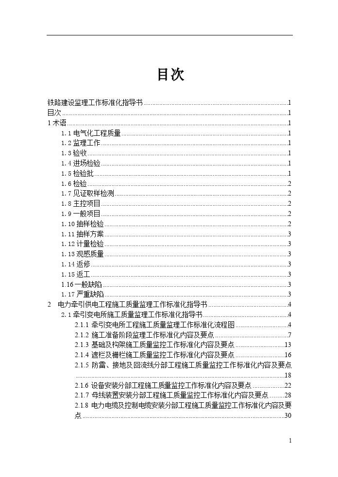 铁路监理工作标准化电气化工程-图二