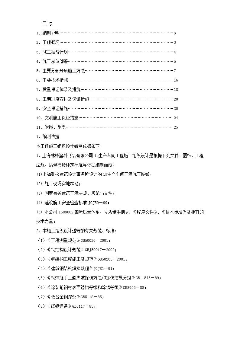 上海林彬塑料制品有限公司1#生产车间钢结构工程施工组织设计-图一