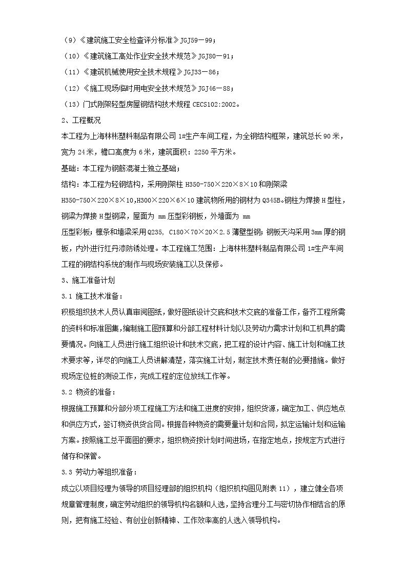 上海林彬塑料制品有限公司1#生产车间钢结构工程施工组织设计-图二