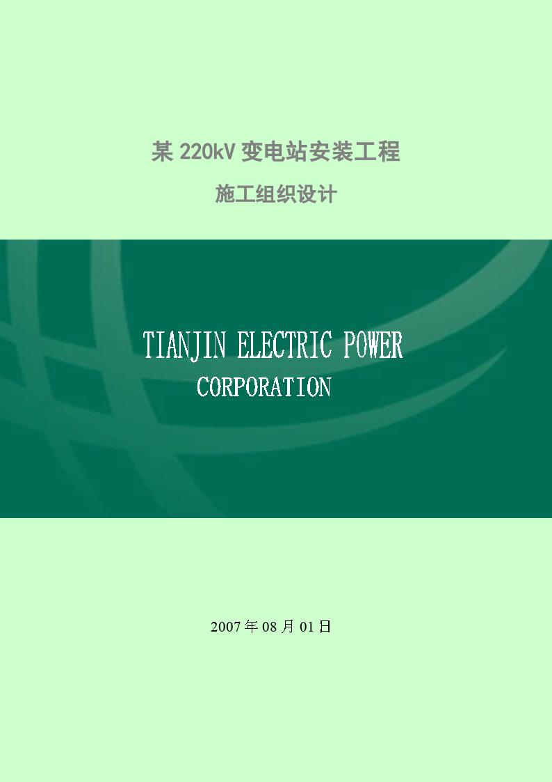 天津某变电站安装工程电气施工组织设计-图一