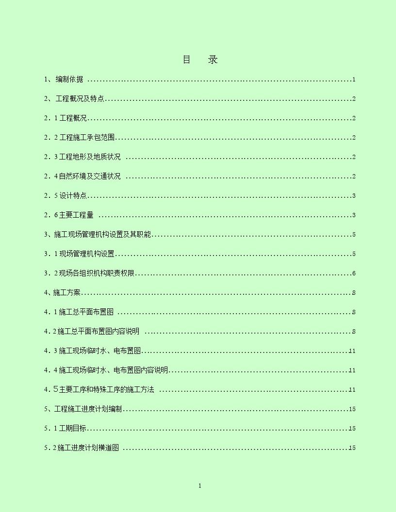 天津某变电站安装工程电气施工组织设计-图二