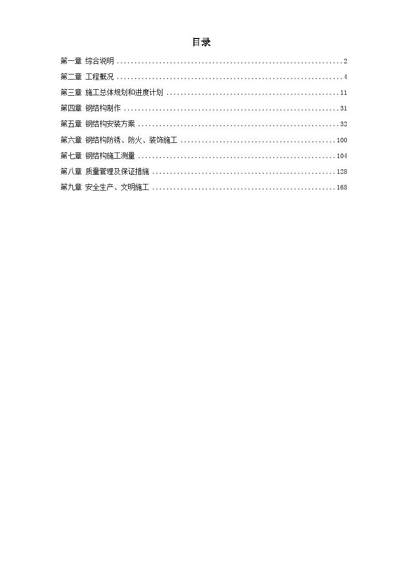 深圳市某少年宫钢结构制作及安装工程施工组织设计-图一