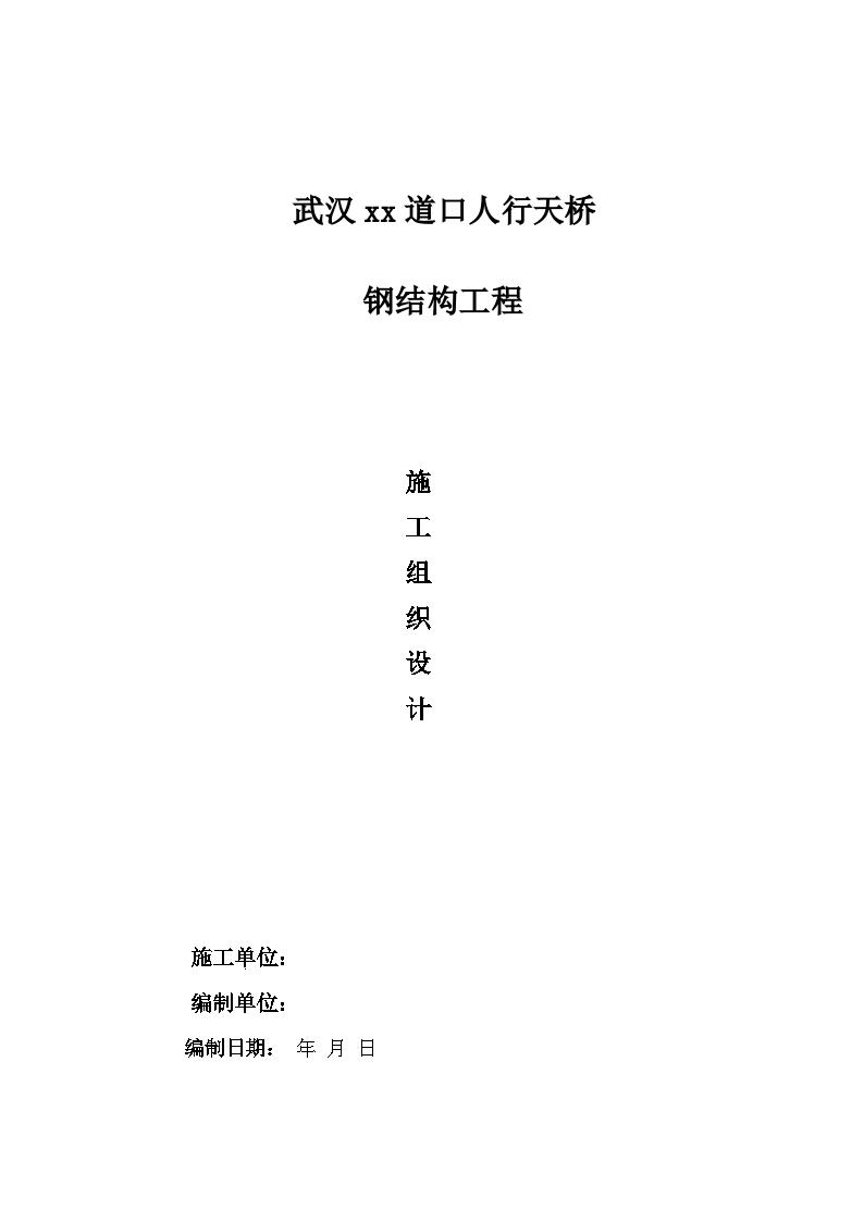 武汉某人行天桥钢结构工程施工组织设计-图一