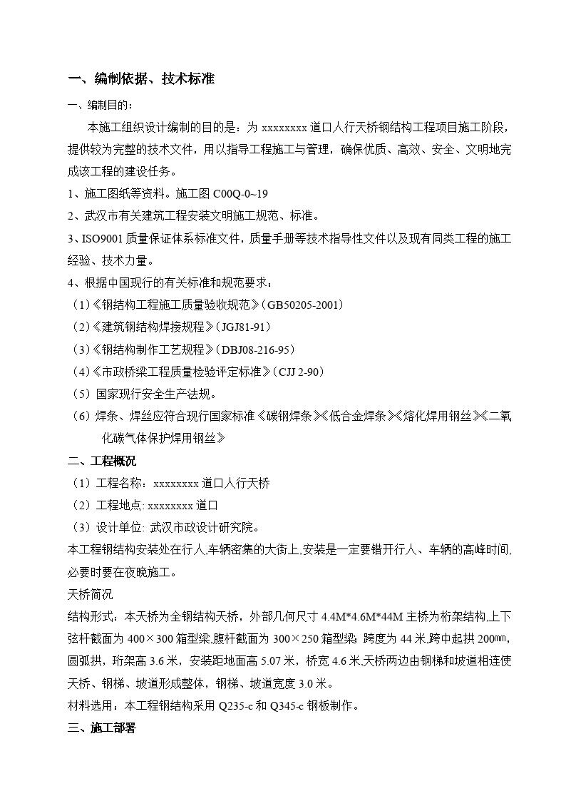 武汉某人行天桥钢结构工程施工组织设计-图二