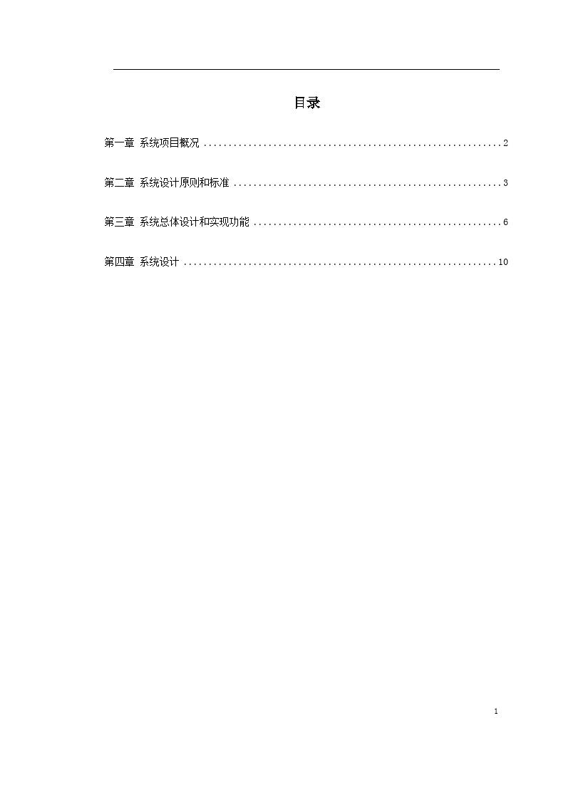 中国电气进出口联营公司安防系统设计方案-图一
