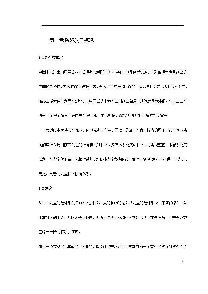 中国电气进出口联营公司安防系统设计方案-图二