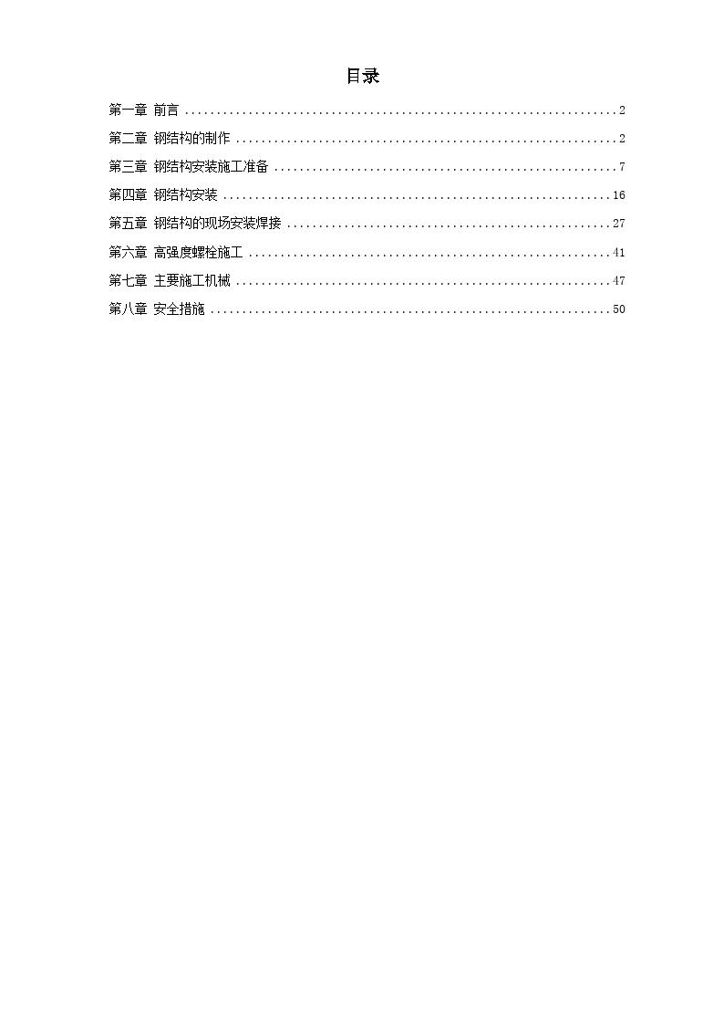 武汉广播电视中心大楼钢结构施工组织设计方案-图一