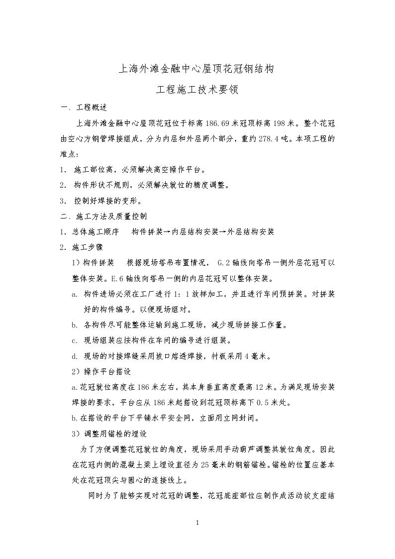 上海外滩金融中心屋顶花冠钢结构施工方案-图一