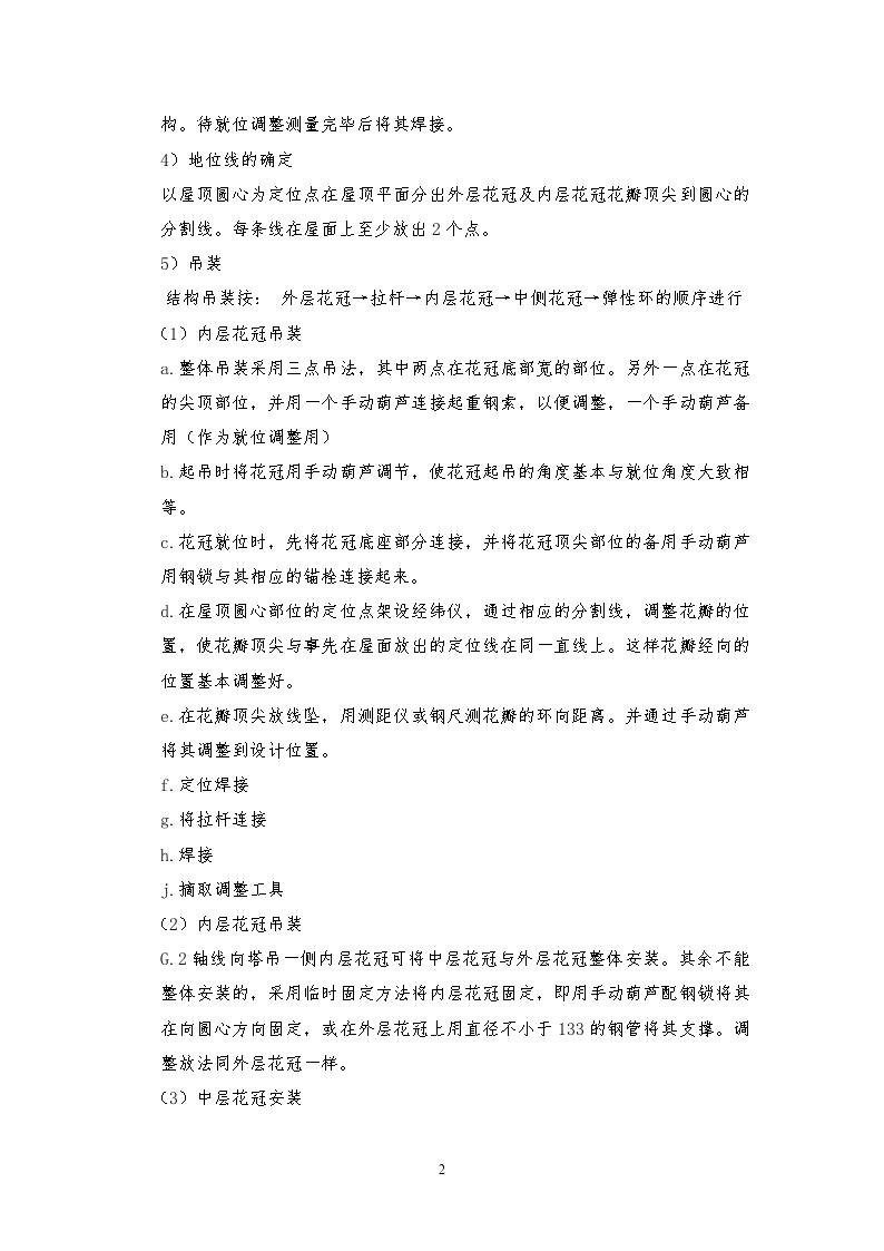 上海外滩金融中心屋顶花冠钢结构施工方案-图二