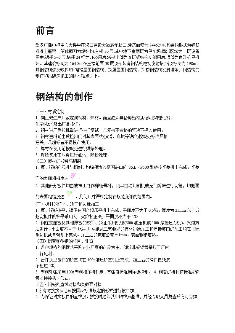 武汉广播电视中心大楼钢结构施工方案-图二