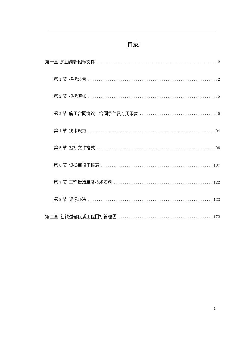 沈阳-山海关电气化铁路改造施工组织设计-图一