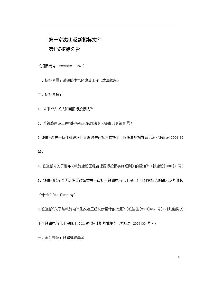 沈阳-山海关电气化铁路改造施工组织设计-图二