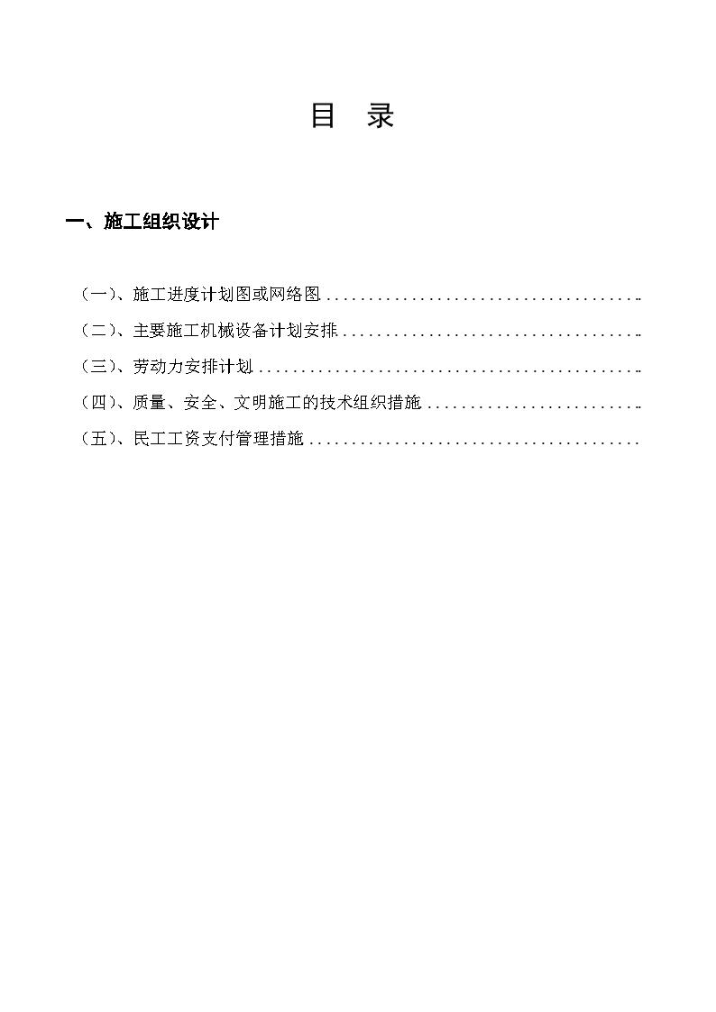贵州某医院住院楼给排水及消防施工组织设计-图二