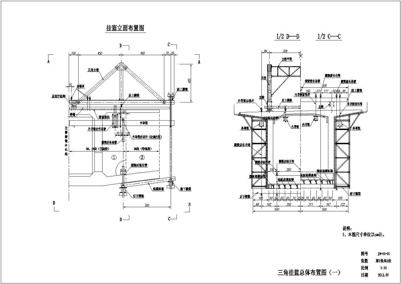 跨径150m连续刚构悬臂施工三角挂篮CAD设计图图片1