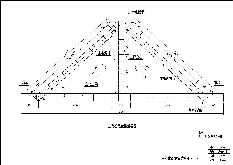 跨径150m连续刚构悬臂施工三角挂篮CAD设计图图片3