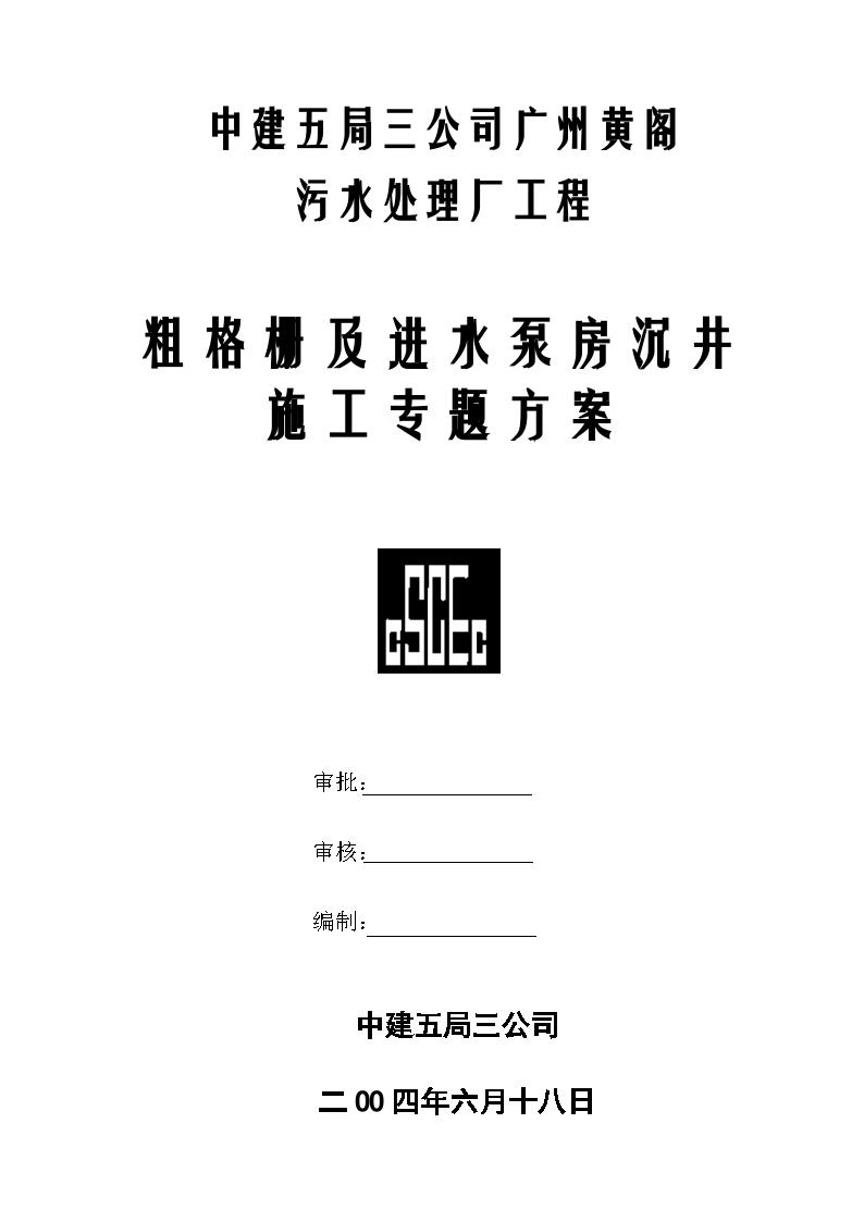 黄阁污水处理厂沉井施工组织设计方案-图一