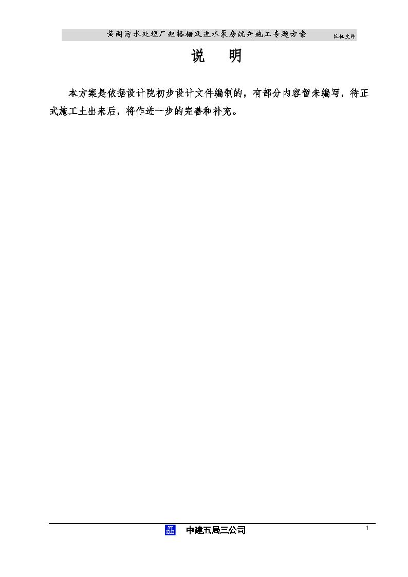 黄阁污水处理厂沉井施工组织设计方案-图二